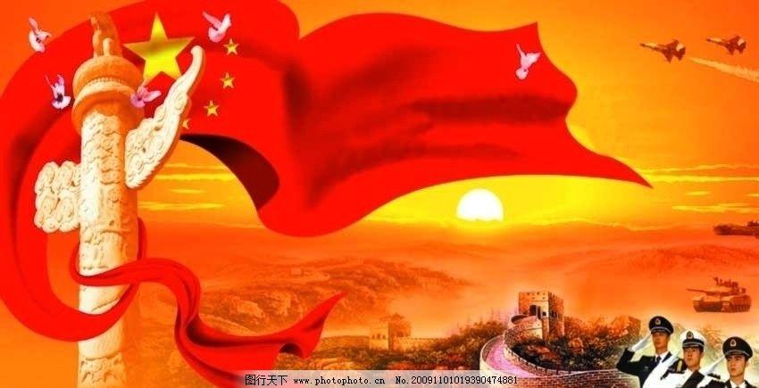 十一国庆节_国庆 十一国庆节 国庆素材 万里长城 红旗 解放军 节日素材 矢量