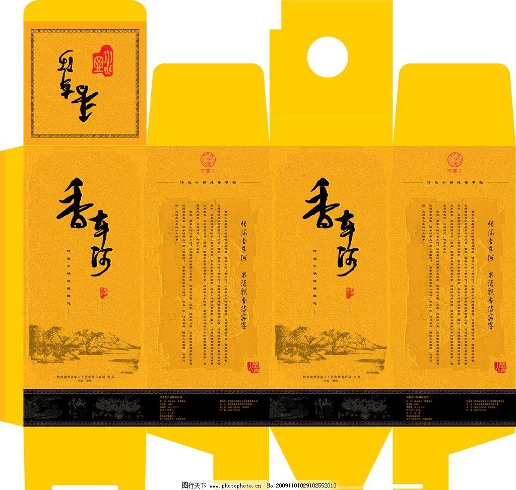 香车河酒外包装展开图图片,酒盒 外包装设计 广告设计