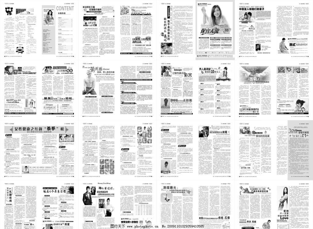 黑白医疗杂志内页图片