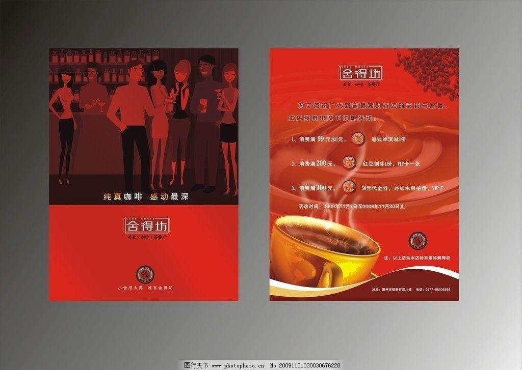 咖啡宣传单 海报 宣传单 易拉宝 海报设计 广告设计 矢量 cdr