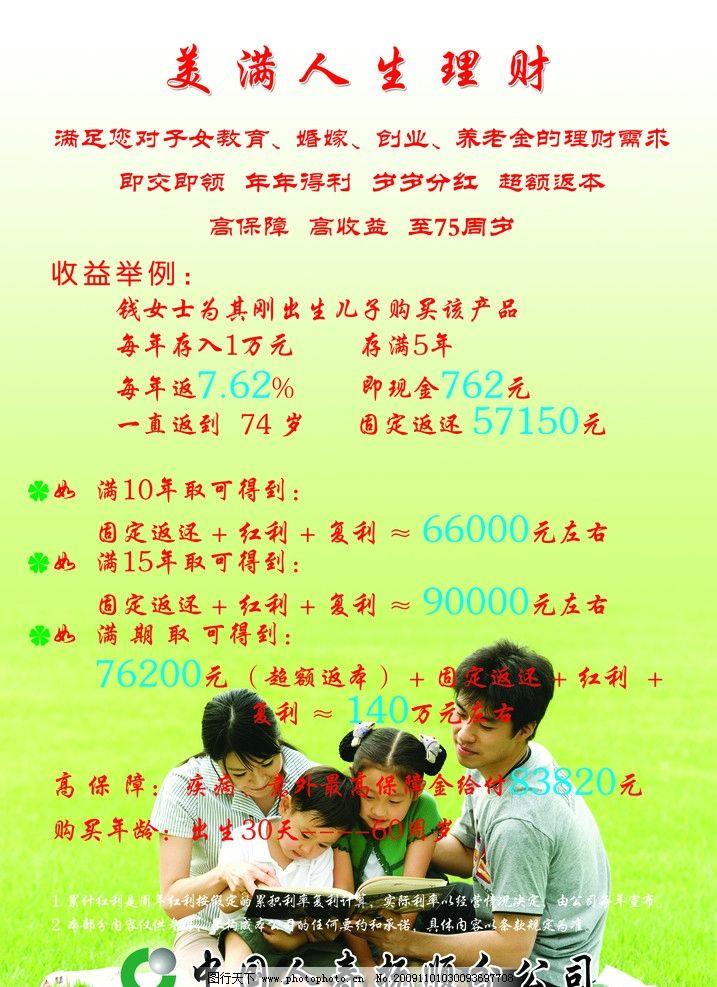 中国人寿 家庭 广告设计 理财 海报设计 广告设计模板 源文件 80dpi