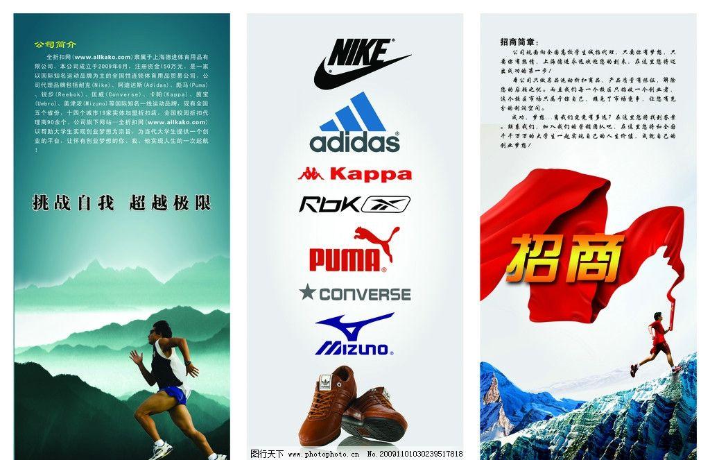 体育用品各大品牌 跑步 耐克