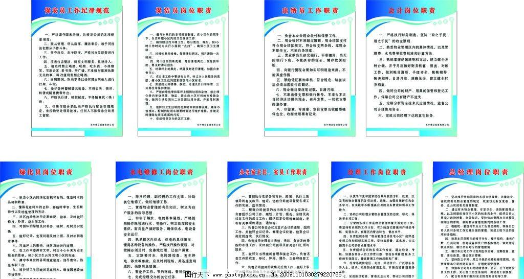 物业管理制度 物业 制度牌 展板模板 广告设计 矢量 cdr