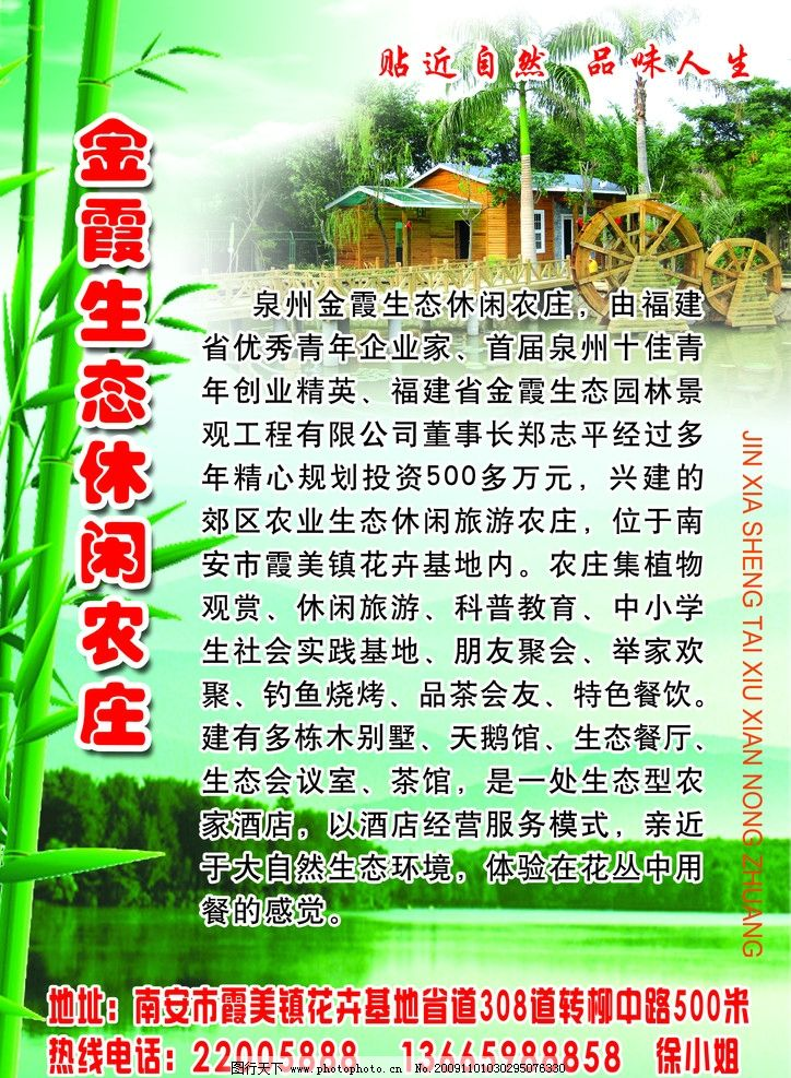 农庄 休闲农庄 dm 宣传单 竹子 海报 山水 dm宣传单 广告设计模板 源