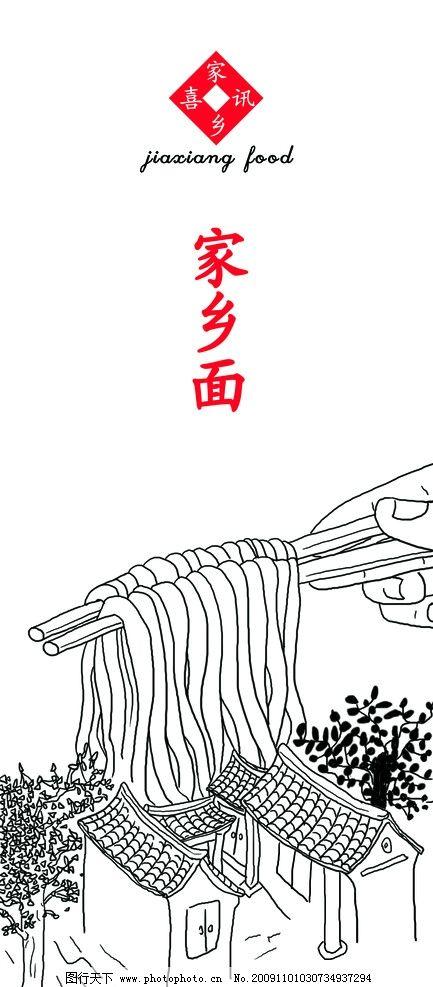 家乡面 面 家乡 画 手绘 包装 食品 海报 国内广告设计 广告设计模板