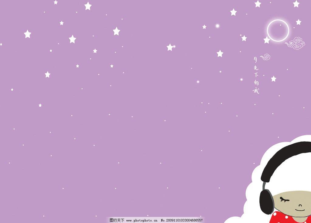 笔记本封面 卡通 月亮 云朵 星星 手绘 背景 psd分层素材 源文件 300