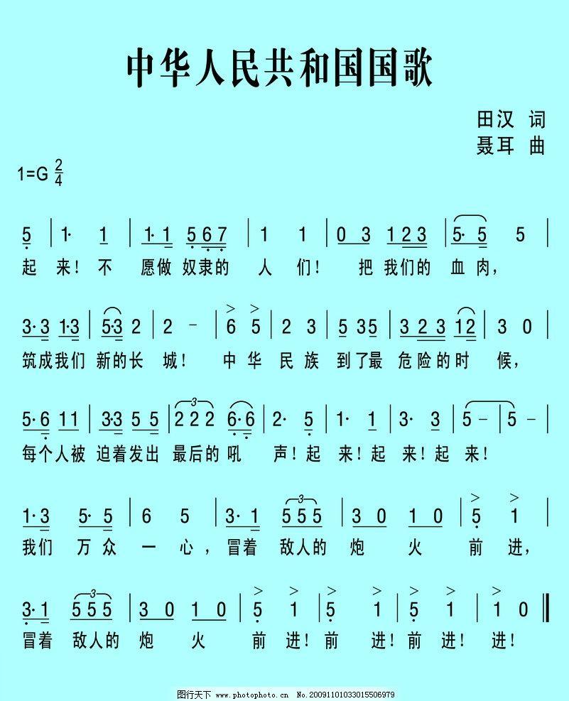 国歌鼓号合奏曲谱简谱