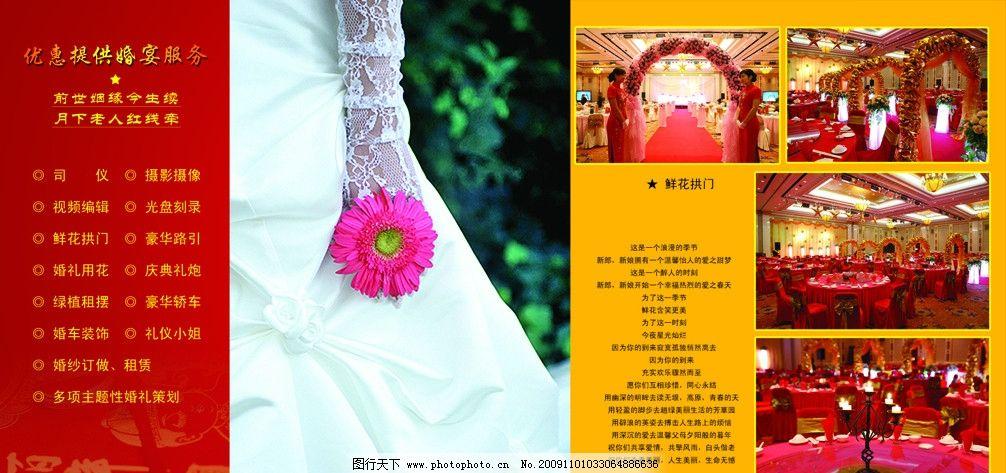 婚礼策划 婚礼 策划 结婚 婚庆 喜庆 心 鲜花拱门 烛光 香槟 婚礼策划