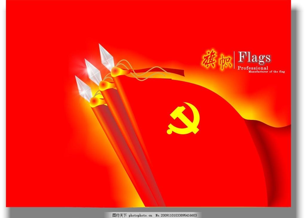 心中的旗帜粘贴画国庆节