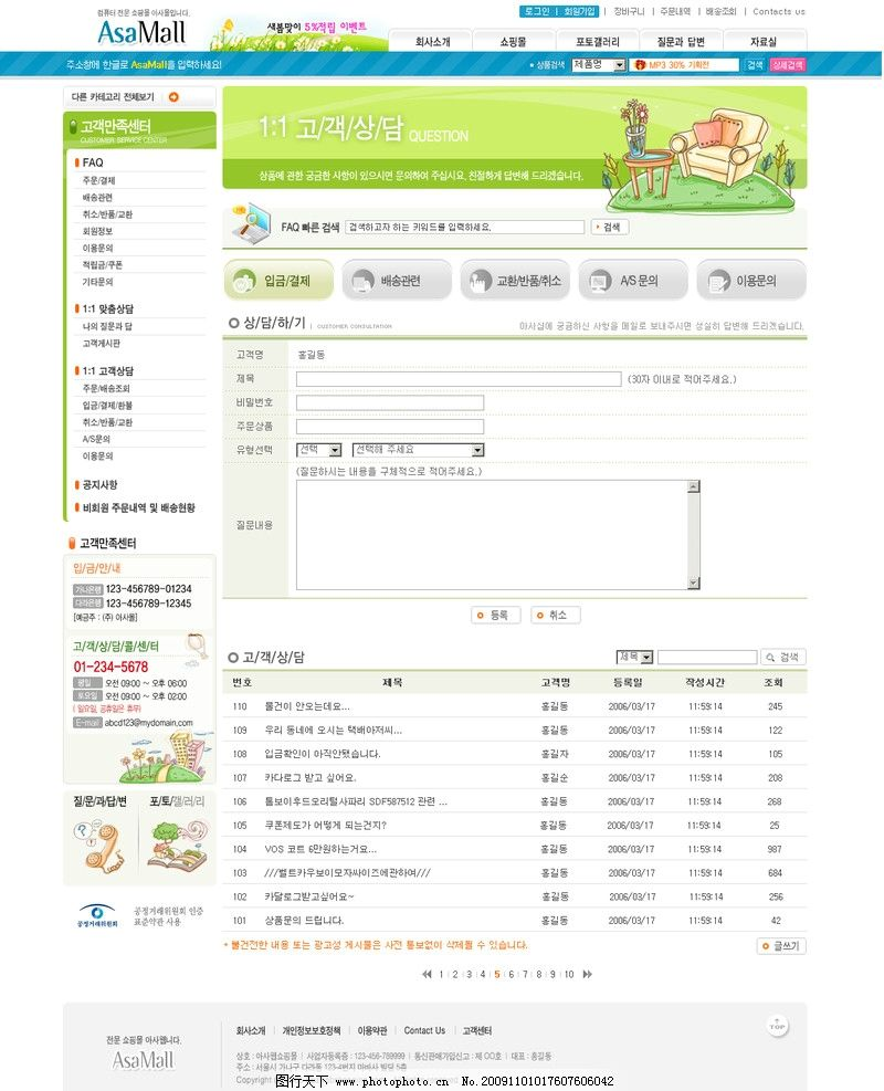韩文留言板模板 模板 留言板 提交标点网页 韩文留言板 网页模板图片