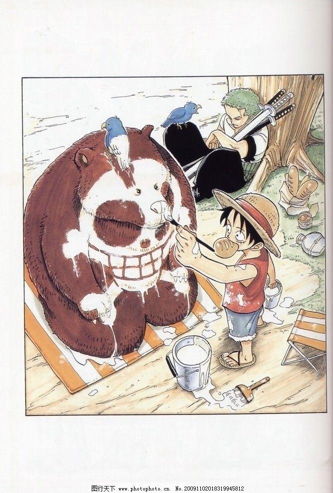 海盗王画集 海盗王 路飞 尾田荣一郎手绘 动漫人物 动漫动画 设计 300