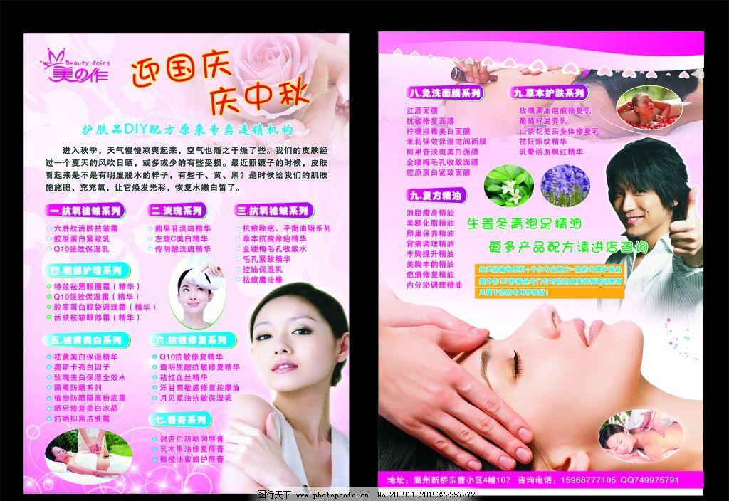 国庆节美容院传单图片
