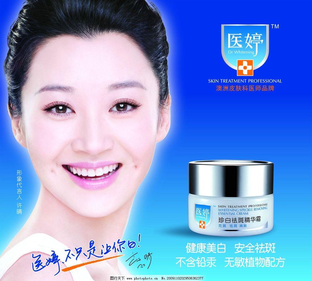 许晴 医婷图片,明星 美女 笑容 牙齿 祛斑霜-图行