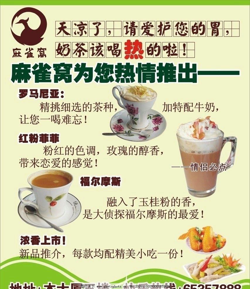 咖啡厅新品推介宣传单图片图片