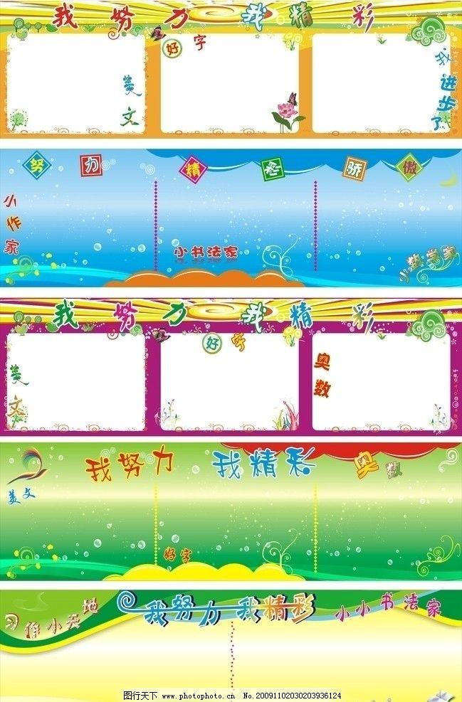板报背景 小学黑板报 展板 儿童 墙报 学校 星光 展板模板 广告设计
