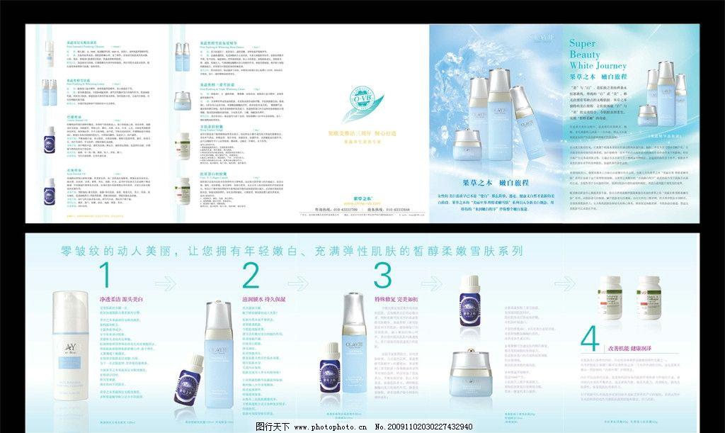折页 化妆品 dm 美容      宣传单 宣传折页 dm宣传单 广告设计 矢量