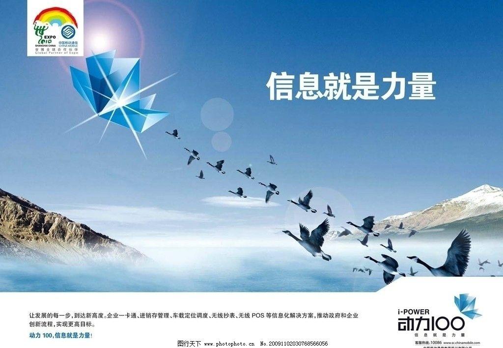 logo 动力100新标志 中国移动世博会组合标志 信息就是力量 大雁 排队图片