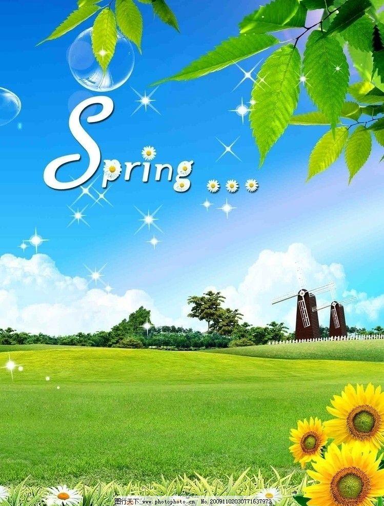 春天风景 蓝天白云 云彩 云朵 彩虹 阳光 草地 向日葵 风车