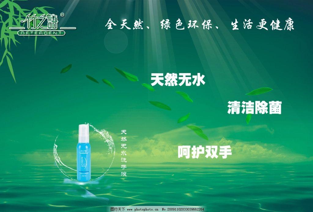 原创版面设计 竹子 竹叶 阳光 河流 流水 飘落的叶子 化妆品 洗涤产品