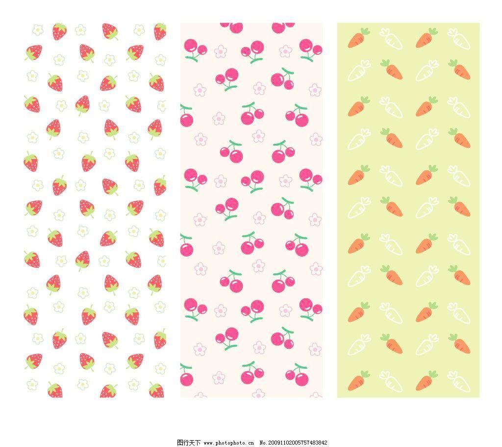 可爱背景矢量 草莓 底纹背景 红萝卜 卡通 连续背景 可爱背景矢量矢量