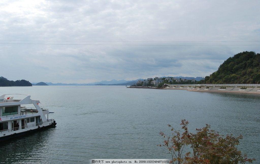 客运码头 千岛湖 山水 码头 客船 云彩 秋色 千岛湖风光 自然风景