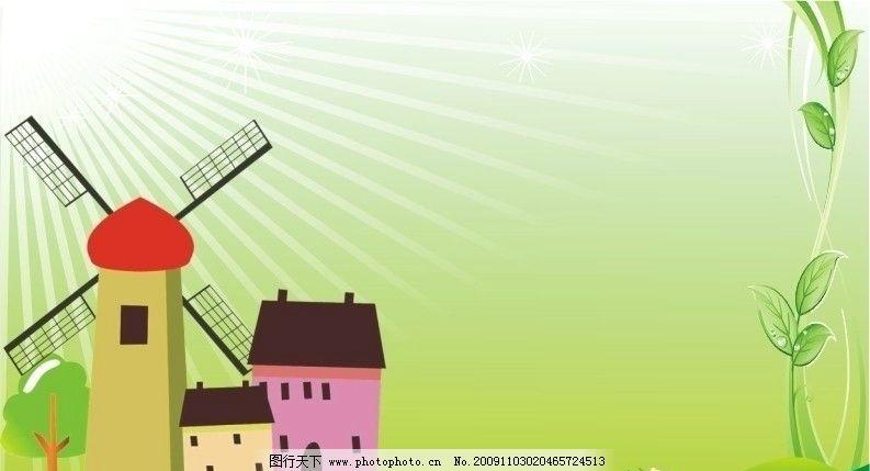 卡通房子模版 风车 树花 树滕 矢量文件 边框相框 底纹边框