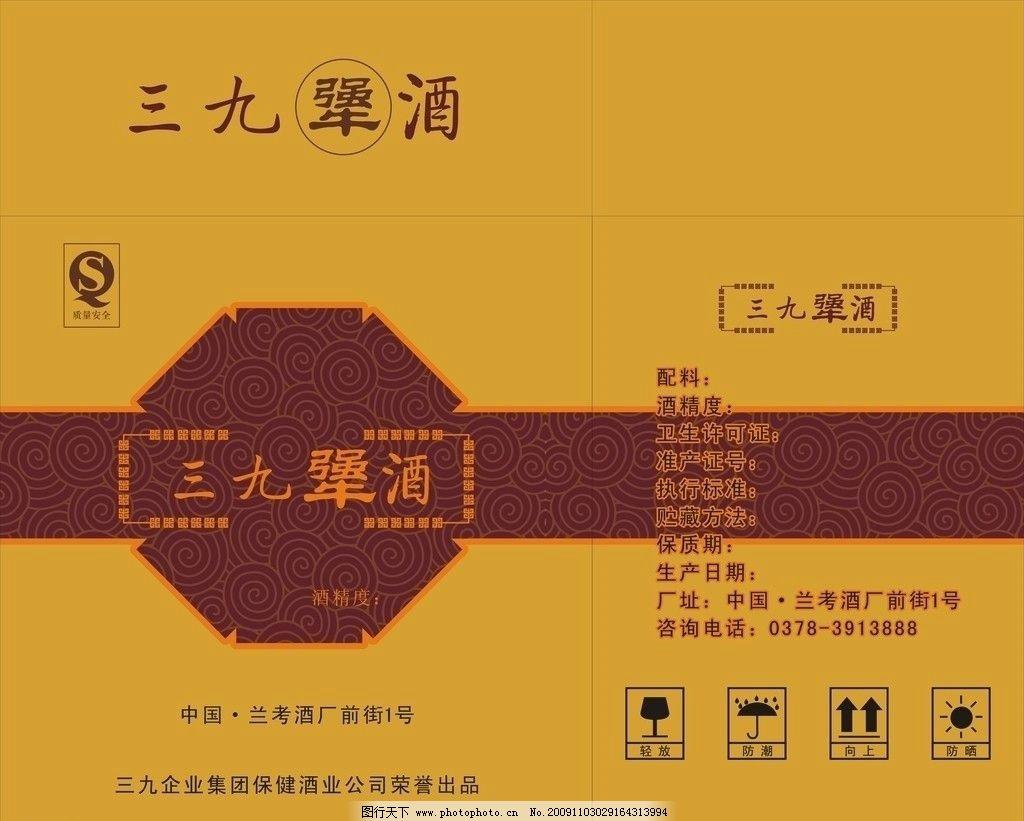 白酒外包装箱 酒类用纸箱设计图案 包装设计 广告设计 矢量 cdr