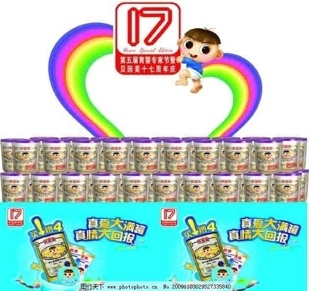 贝因美地堆花冠 彩虹心形 卡通小孩 盒装奶粉 飘带 矢量