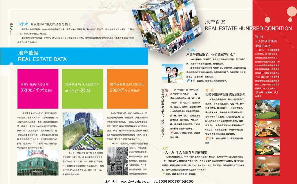 地产会杂志版面设计图片