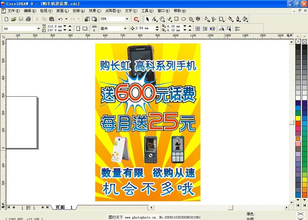 送话费海报 源文件 矢量 海报 手机 送话费 pop 海报设计 广告设计