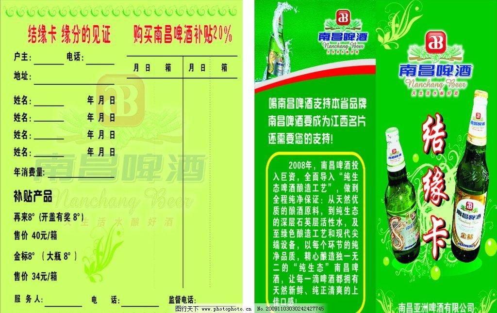 南昌啤酒宣傳冊圖片_展板模板_廣告設計_圖行天下圖庫