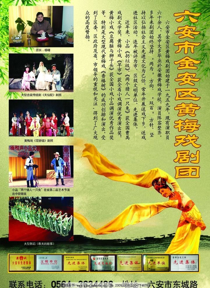 戏曲京剧 展板整版图片