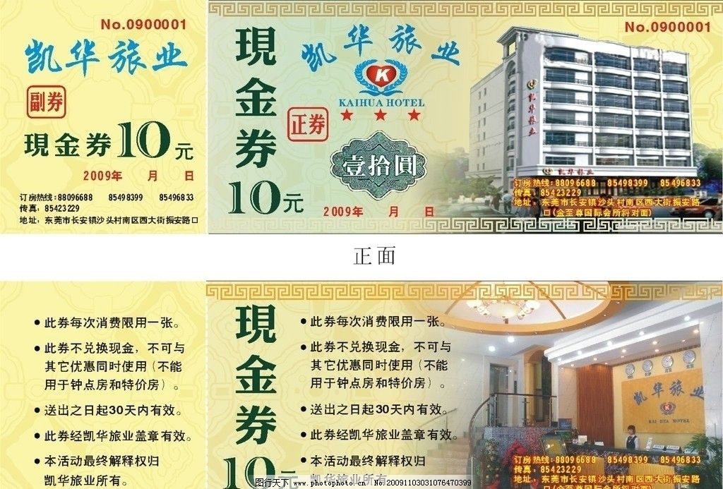 宾馆现金券图片