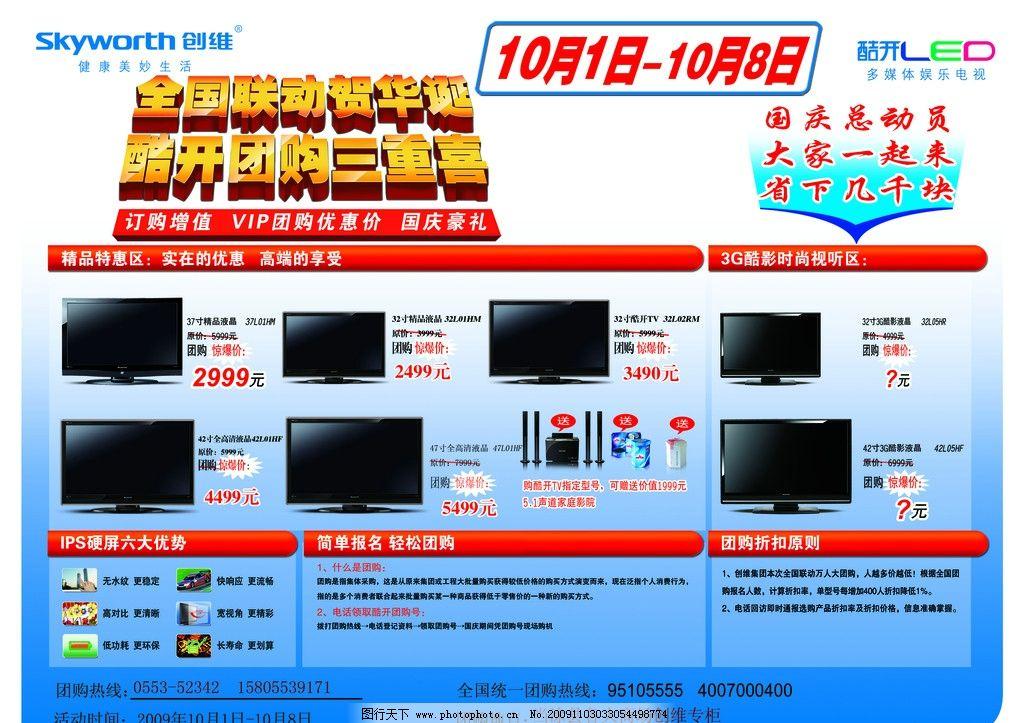 创维电视 创维单页反面 dm宣传单 彩页 电视机 音响 音乐盒 背景 广告