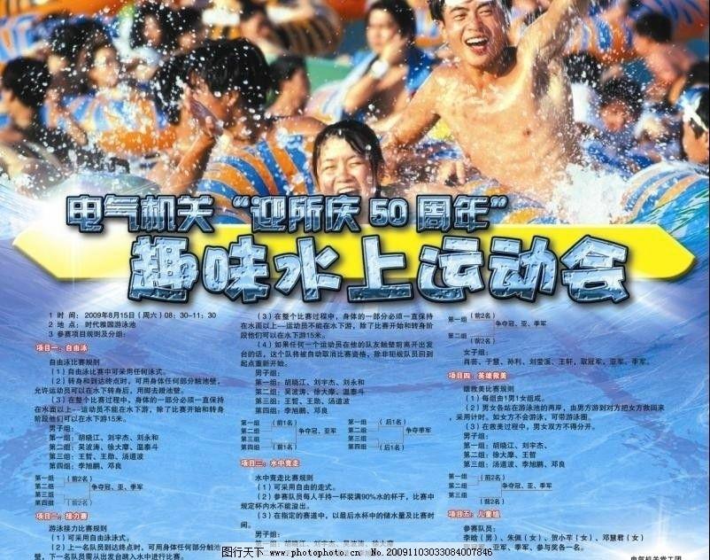 趣味水上运动会 运动会 游泳 游泳池 创意字体 其他 psd分层素材 源