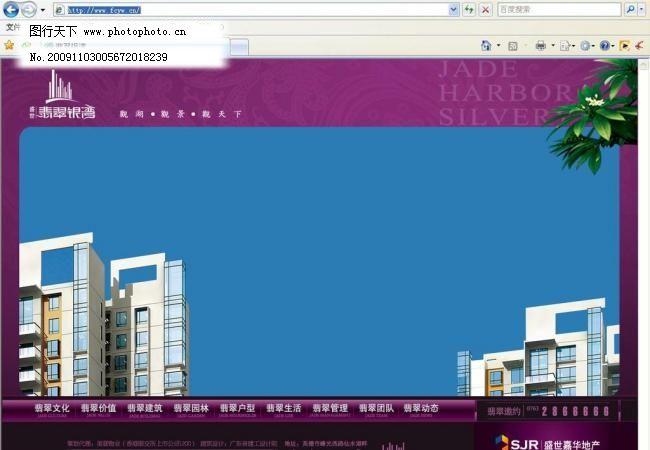 房地产网站设计版面图片