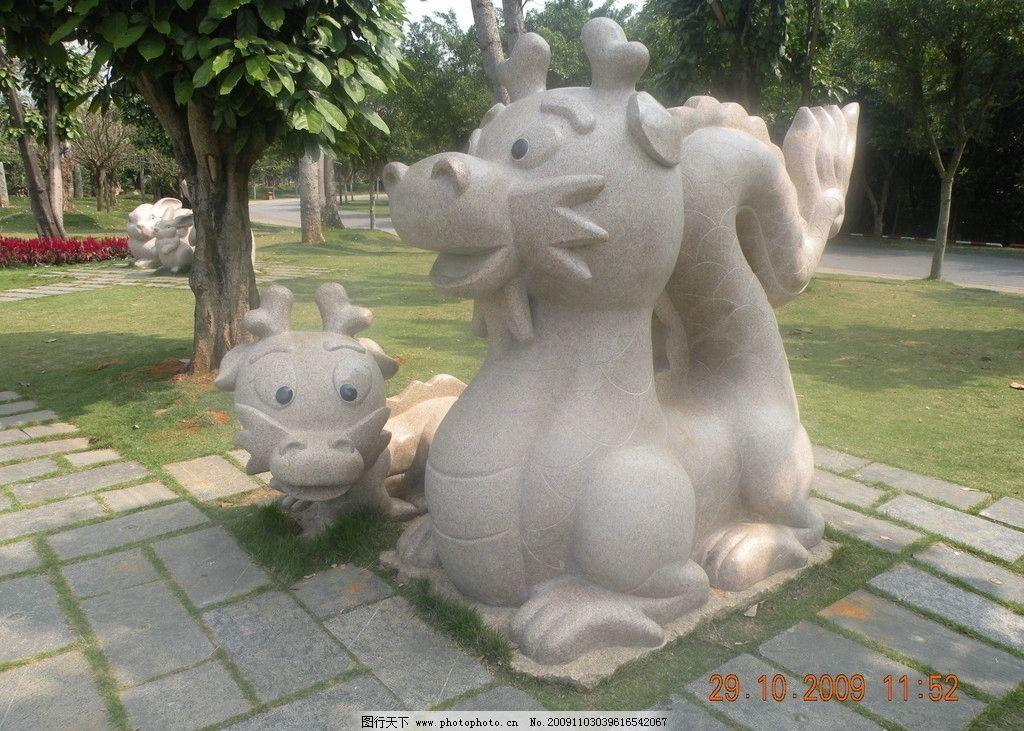 十二生肖 龙 十二生肖雕塑 十二生肖石雕 传统文化 文化艺术 摄影 300