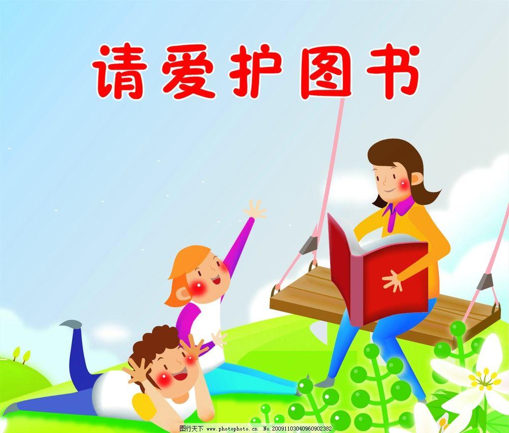 请爱护图书 卡通 人物 小孩子 动漫 幼儿园 教学 儿童幼儿 矢量人物