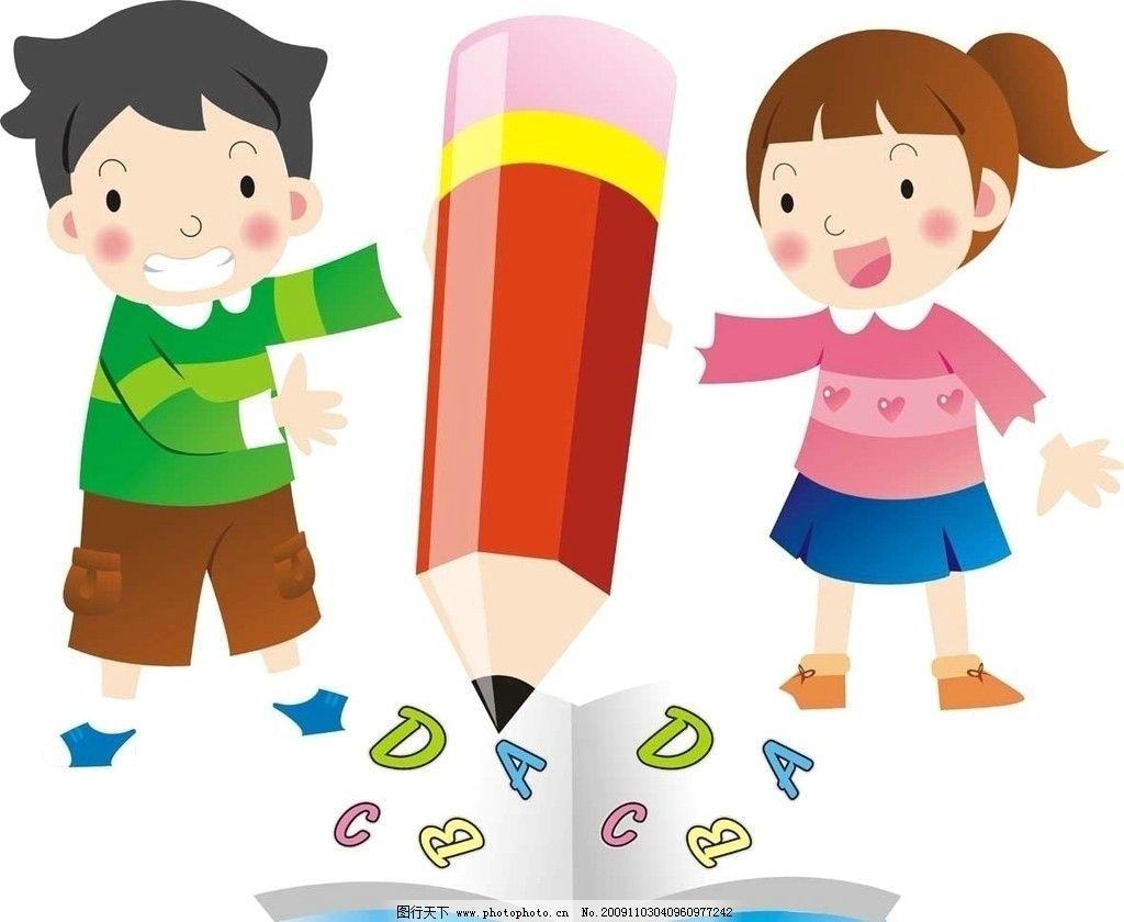 卡通男孩与女孩 卡通小孩 铅笔 书本 儿童幼儿 矢量人物 矢量 cdr