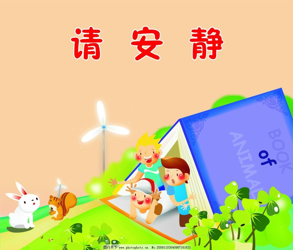 请安静 卡通 人物 小孩子 动漫 幼儿园 儿童幼儿 矢量人物 矢量 cdr