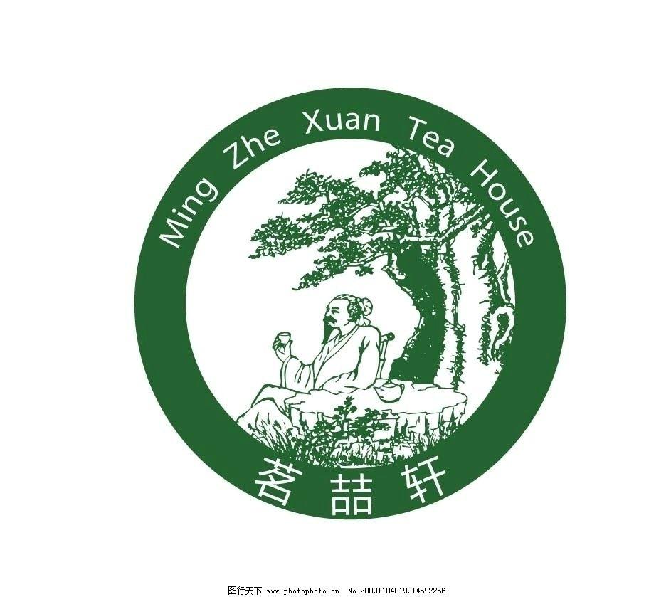 茶标志 标志 茶叶 老人 logo文件 企业logo标志 标识标志图标 矢量 ai