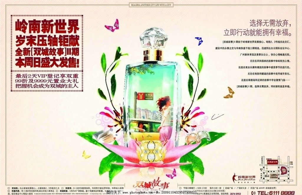 双城故事 香水 瓶子 香水瓶 美女 树叶 蝴蝶 地产 钻石 男人 房地产