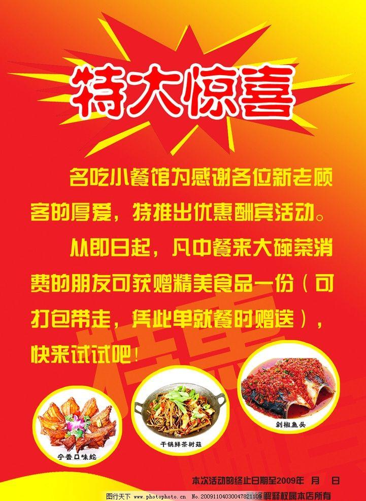 菜馆宣传海报图片