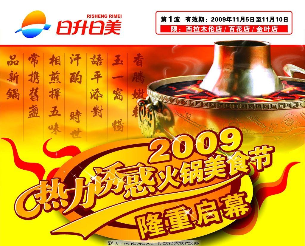 火锅节dm 超市 美食节 海报 海报设计 广告设计 矢量图片