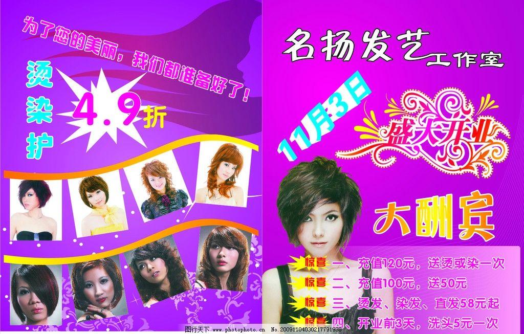 美发宣传单 发型 大酬宾 矢量盛大开业 紫色背景 dm宣传单 广告设计图片