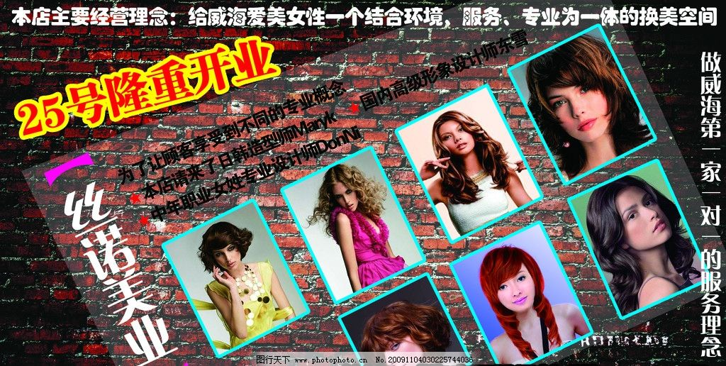 发型设计 丝诺美业 美女 砖块背景 dm宣传单 广告设计模板 源文件 300