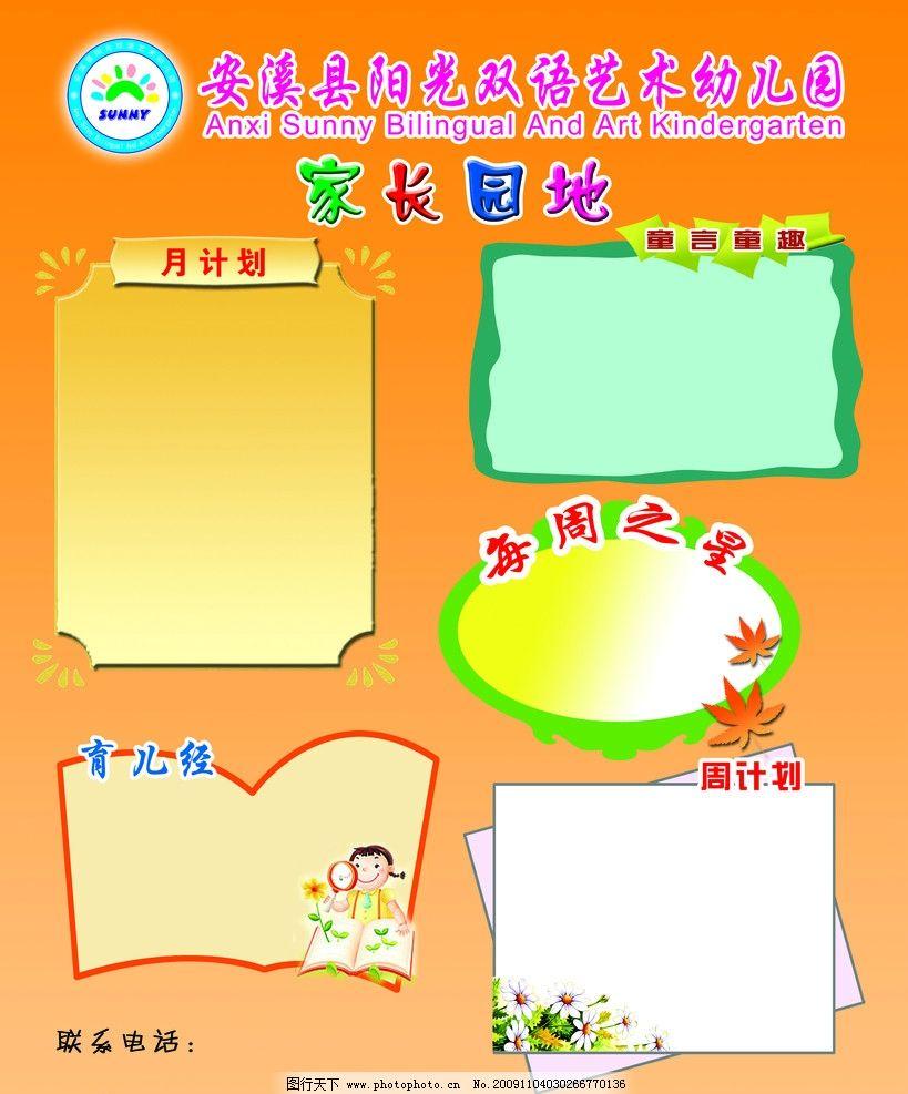 家长园地 幼儿园 边框      展板模板 广告设计模板 源文件 100dpi