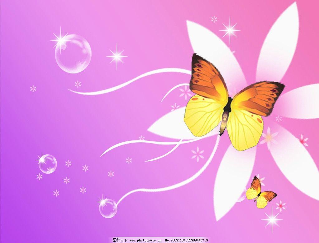 漂亮的蝴蝶 花边 花朵 气泡 粉红色 底纹边框 花边花纹 源文件