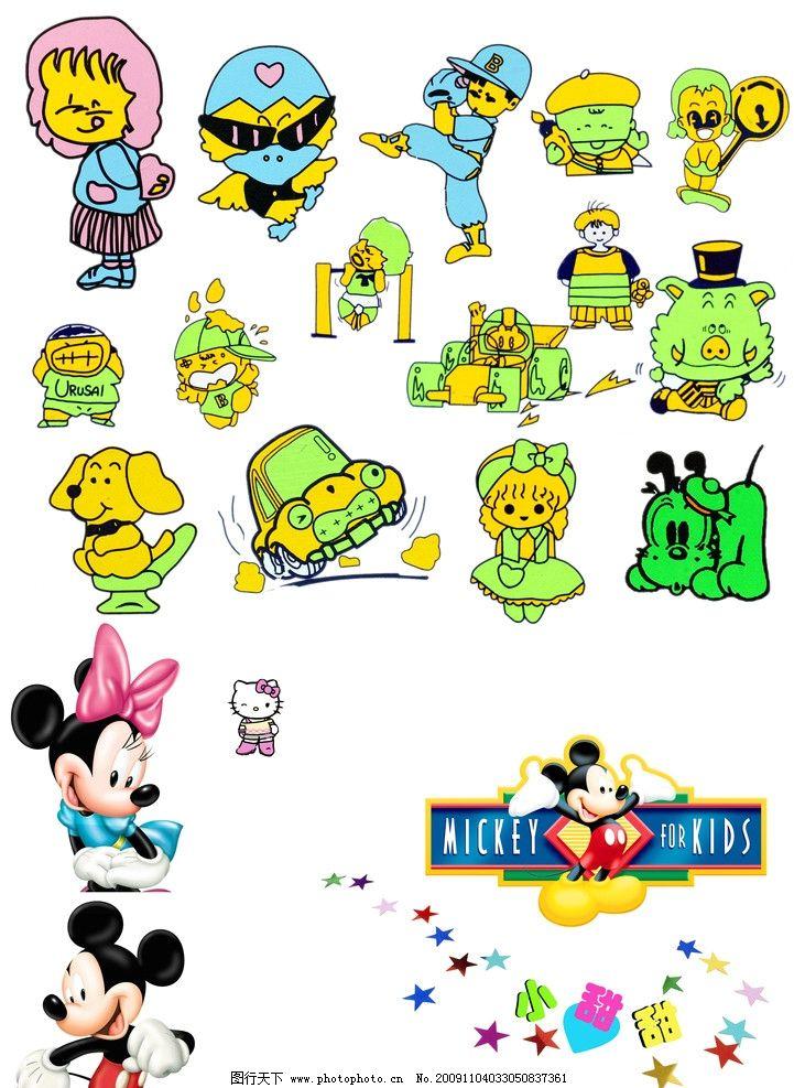 儿童卡通模版 米其老鼠 卡通动物 卡通汽车 源文件