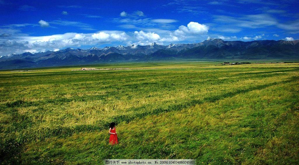 蓝天 绿草地 白云 红衣美女 美丽风景 自然景观 自然风景 高原风光